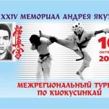 На турнир памяти Андрея Якутова съедутся юные каратисты со всей Сибири