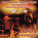 Турнир по боксу памяти В. Богульского проходит в эти в дни в Новосибирске