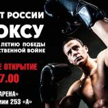 Новосибирские боксеры привезли медали с чемпионата России