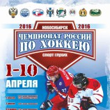 И вновь Новосибирск станет хоккейной столицей России!