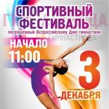 Спортивный фестиваль, посвященный Всероссийскому дню гимнастики, пройдет в Новосибирске