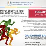 Российский Международный Олимпийский Университет набирает желающих на обучение