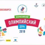 Новосибирские легкоатлеты пробегут «олимпийские километры»