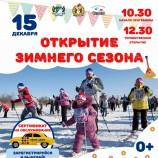 Приглашаем на открытие зимнего спортивного сезона