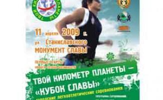 Релиз пробега «ТВОЙ КИЛОМЕТР ПЛАНЕТЫ - КУБОК СЛАВЫ 2009»