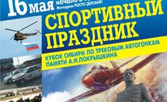 В Новосибирске пройдет Форум патриотической молодежи Новосибирской области
