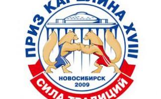 XVIII турнир по греко-римской борьбе «Приз Карелина»