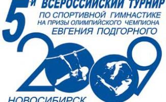 Турнир на призы Подгорного начнется с мини-спектакля