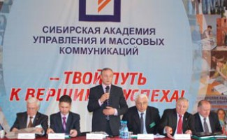 Открытие Всероссийской научной конференции.