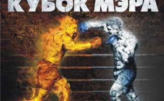 Столица Сибири встречает бойцов трех континентов!