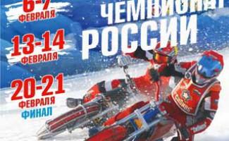 Стартуют полуфиналы Чемпионата России по мотогонкам на льду