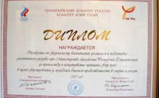 Прошло заседание исполкома Олимпийского комитета России