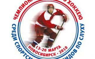 Чемпионат России по хоккею среди спортсменов-инвалидов по слуху
