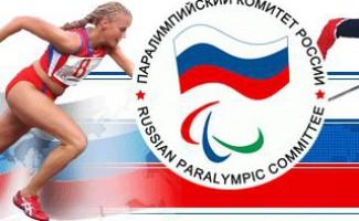 В Подольске состоялись отчетно-выборное собрание Паралимпийского комитета России и отчетно-выборная конференция Федерации физической культуры и спорта инвалидов России с поражением опорно-двигательного аппарата