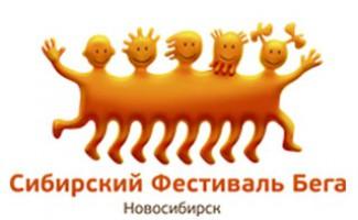 ПОЛОЖЕНИЕ  о Сибирском Фестивале бега 2010