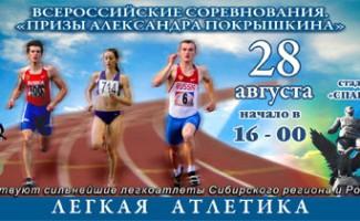 Легкоатлетический турнир Александра Покрышкина включен во Всероссийский календарь