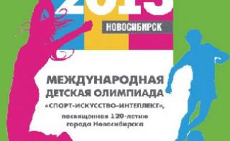 Информационная справка о Международной детской Олимпиаде «Спорт-искусство-интеллект»