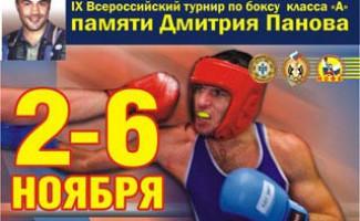 IX Всероссийский турнир по боксу памяти Дмитрия Панова стартует в Новосибирске