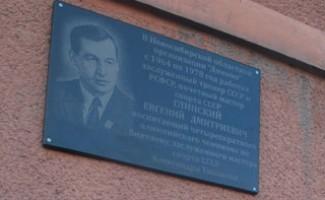 Еще одна мемориальная доска будет установлена в Новосибирске