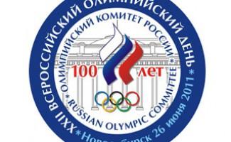 Празднование 100-летия Олимпийского комитета России пройдет в Новосибирске