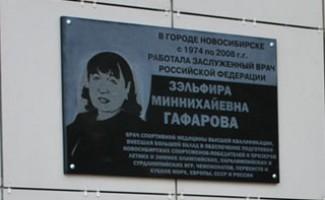 Открытие мемориальной доски З.М. Гафаровой в честь Дня города