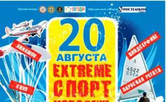 В День Российского флага в Новосибирске выпадет 10 тонн снега!