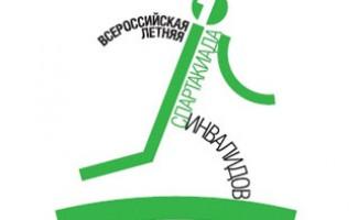 I Всероссийская летняя Спартакиада инвалидов 2011 года