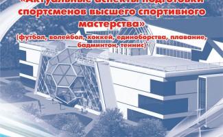 Министр спорта Виталий Мутко откроет научно-практическую конференцию