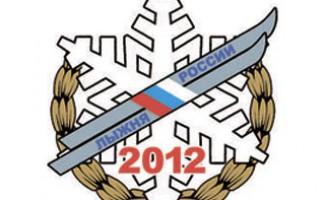 До старта Всероссийских соревнований  «Лыжня России 2012» осталось 2 дня