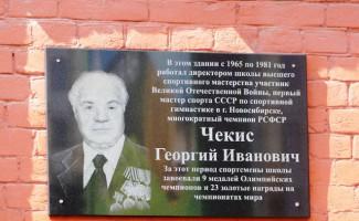 Открыта мемориальная доска Георгия Чекиса.