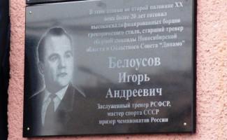 На спорткомплексе «Динамо» установлена третья мемориальная доска