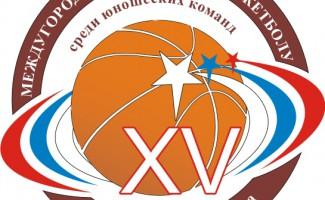 XV региональный турнир по баскетболу среди юношей памяти первого главы Администрации Ленинского района В. С. Гераськова
