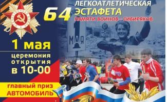 В 64 раз пройдет легкоатлетическая эстафета памяти воинов-сибиряков, погибших в годы Великой Отечественной войны