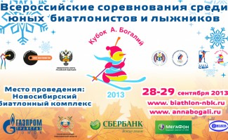 Финал первого турнира Всероссийских детских соревнований по биатлону