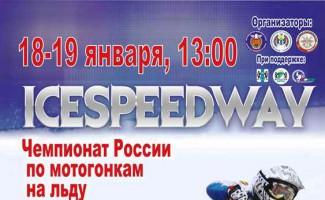 18-19 января Первенство России по мотогонкам на льду