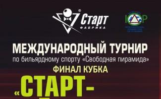 Спортсмены поборются за главный приз - автомобиль Skoda!!!