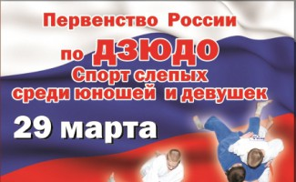 ВПЕРВЫЕ СТОЛИЦА СИБИРИ ВСТРЕТИТ ПЕРВЕНСТВО РОССИИ ПО ДЗЮДО