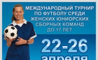 """Девушки """"Евразии"""" сыграют в Новосибирске!"""