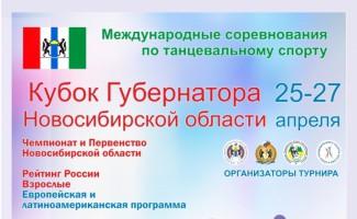 Международный турнир по танцевальному спорту пройдет в Новосибирске