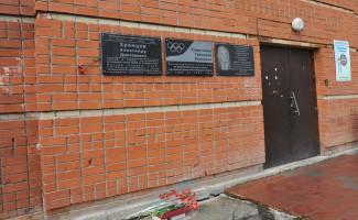 Заслуженным работникам спорта установлены мемориальные доски