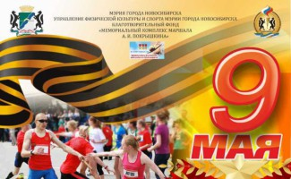 68 легкоатлетическая эстафета пройдет 9 мая