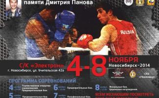 XIII Всероссийский турнир памяти мастера спорта СССР Дмитрия Панова