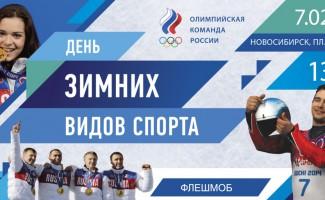 Олимпийские кольца раскроются на площади Ленина