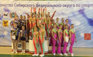 Итоги чемпионата и первенства Сибирского федерального округа по спортивной аэробике