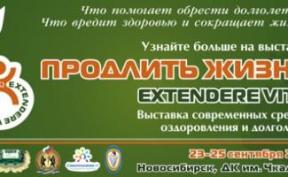 """Выставка """"Продлить жизнь"""" пройдет 23-25 сентября"""