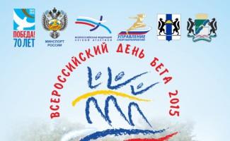 Всероссийский день бега «Кросс нации – 2015» в Новосибирске