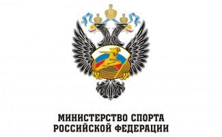 Внесение изменений в федеральный закон «О физической культуре и спорте в Российской Федерации»