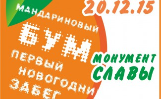 В Новосибирске пройдет Первый Новогодний забег