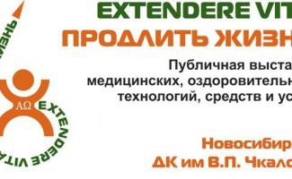 В Новосибирске пройдет II Форум-выставка современных оздоровительных технологий «Продлить жизнь – 2016»