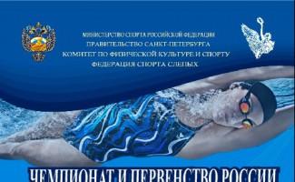 Константин Тычков завоевал золото и серебро чемпионата России по спорту слепых (плавание)
